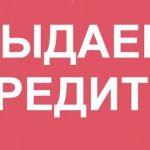 Окажем Финансовую Помощь с ПРОСРОЧКАМИ и черной ки,до 3 мл.рублей.