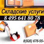 ответственное хранение г.Солнечногорск