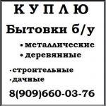 Покупка бытовок б/у металлических и деревянных
