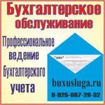 Полное бухгалтерское обслуживание компаний в Москве