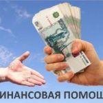Помощь в кредите каждому до 3 000 000 без предоплаты.