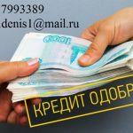 Поможем с любой просрочкой получить до 3 млн руб.
