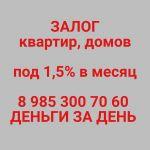 Предоставлю деньги под залог квартиры, дома под 1.5% в месяц