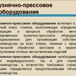 Прессы  КД,КБ,КВ,КА,П,ПО,ПБ,ПУЕ и др.