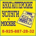 Профессиональное восстановление бух. учета, налоговой отчетности