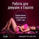 Работа для девушек в Париже и Милане. Кредитование.