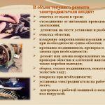 Ремонт электродвигателей АК4, ДАЗО, ДАЗО4, АЗД, АКЗ, АОД, СДН, ВАО, ВАСО и др.
