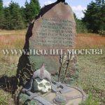 Садовая фигура - былинный придорожный камень с надписью