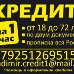 У вас проблемы с получением? Поможем взять гарантированно до 3 млн руб.