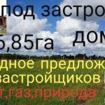 Участок 6,85 га.под застройку, Владимирская обл., Кольчугино,120км от Москвы