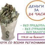 Выдаем до 3 000 000 рублей день в день