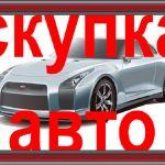 Выкуп автомобилей в Москве. Области и Регионах Р.Ф. Мы купим ЛЮБЫЕ авто.