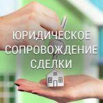 Юридическое сопровождение сделок с недвижимостью.