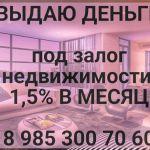 Заем под квартиру, дом предоставлю за день под 1,5% в месяц
