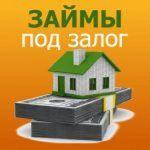 Залоговое кредитование.  Ипотека. Перезалог