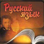 Занятия по русскому языку. Подготовка к егэ, гиа, помощь в учёбе