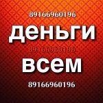 Займ под обеспечение в Москве и МО