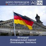 Немецкий язык  перевод  документов, легализация,, апостиль. Нотариальный перевод  +375296112827