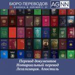 Нотариальный перевод паспортов,  заверение (удостоверение), легализация , Апостиль +375296996657