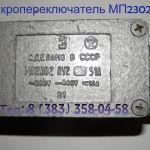 Микропереключатель (концевик) МП 2302 ЛУ2 51А