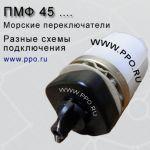 Переключатель ПМФ45-333456/XI-Д71М3