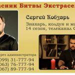 Любовный приворот, приворот по фото, помощь известного колдуна, практикующего мага в Одессе