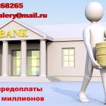 Одобрим кредит до 3 миллионов рублей. Без лишних затрат, с любой просрочкой.