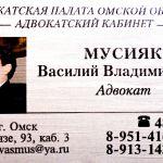 Услуги адвоката по уголовным, гражданским, административным делам в Омске.