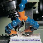 Купить шарнирные пластиковые трубки для подачи охлаждения для станков. Тульский Промышленный Зав