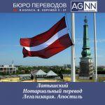 Перевод с латышского  на  русский язык. Нотариальный перевод в Минске  +375296996657