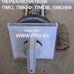 ПМОФ45-222222 продаём