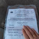 Поликарбонат 007, 2807 – 180р, Полипропилен 8300G, 8332 – 115р, Распродажа полимеров.