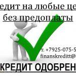 Поможем получить кредит на любые цели без предоплаты