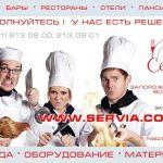 Посуда, ресторанный сервис: Сервия