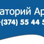 Санатории в Армении ценны 2019
