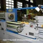 Капитальный ремонт токарных станков 16к20,16к25 на заводе в Туле. Тульский Промышленный Завод бо