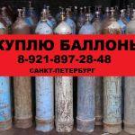 Куплю баллоны скупка прием системы модули пожаротушения закись азота.