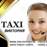 Заказ такси по Санкт-Петербургу и Ленинградской области!