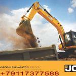 Запасные части экскаватора JCB JS205