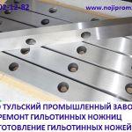 Шлифовка, продажа, изготовление в Туле и в Москве гильотинных ножей к ножницам НД3314, НД3316, Н
