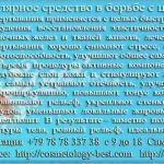"""Скидики для самых-самых от косметологии """"Я Самая""""!  Симферополь"""