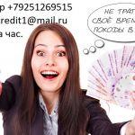 Срочный кредит за час, с любой просрочкой до 3 миллионов рублей.