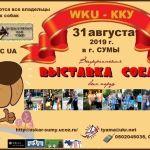 Всеукраинская ВЫСТАВКА собак всех пород 2019 - приглашаем всех