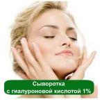 Сыворотка с гиалуроновой кислотой 1%, 1 литр