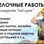 Отделочные, ремонтные работы, дачное строительство  в Твери, по Калининскому району