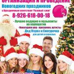 Ведущий на корпоратив в Солнечногорске, музыканты на праздник в Зеленограде , шоу, артисты.