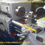 Купить токарный станок после капитального ремонта 1К62, 16К20, 16К25. 1М63 в России можете на Ту