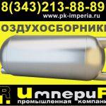 Воздухосборники А1И для систем отопления