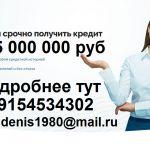 Выдача денег до 5 миллионов рублей с любой историей и просрочками.