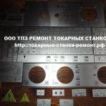 Изготовление шильдиков табличек для токарных станков 1к62, 1к62д, 1в62, 16в20,16к20, 16к25, 1м63